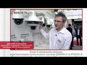 MIPS 2015. Axis Communications: презентация купольных камер Q6000-E и P5635-E