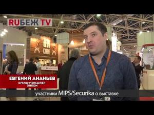 Экспоненты MIPS/Securika - о выставке