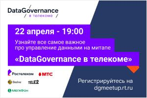Инструменты Data Governance в телекоме