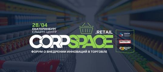 Corpspace.Retail 2020