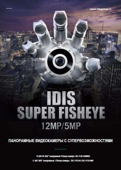 IDIS Super Fisheye 12MP/5MP