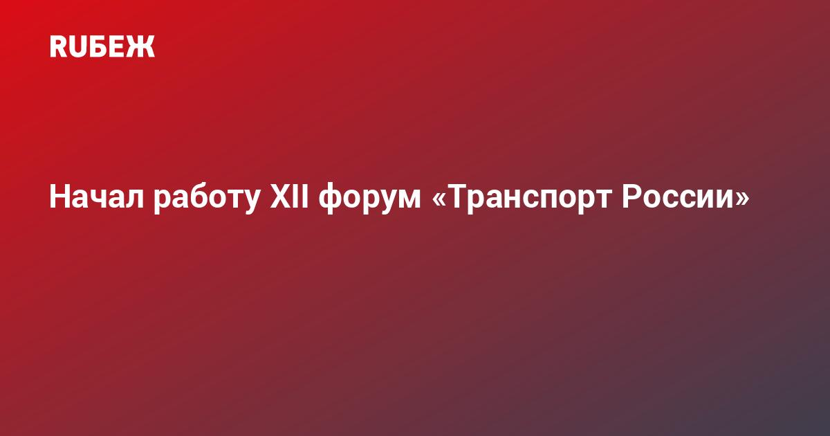 Начал работу XII форум «Транспорт России»
