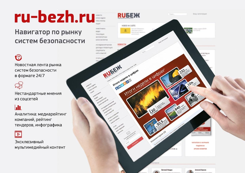 Реклама сайта ru-bezh.ru (А5 горизонтальный + 5мм на обрез)