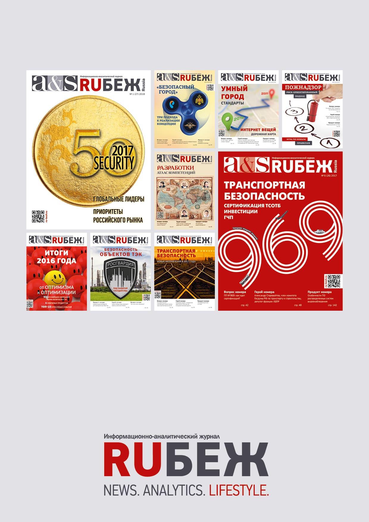 Реклама журнала «RUБЕЖ» (А4 вертикальный + 5мм на обрез)