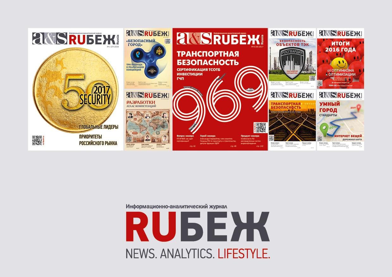 Реклама журнала «RUБЕЖ» (А5 горизонтальный + 5мм на обрез)